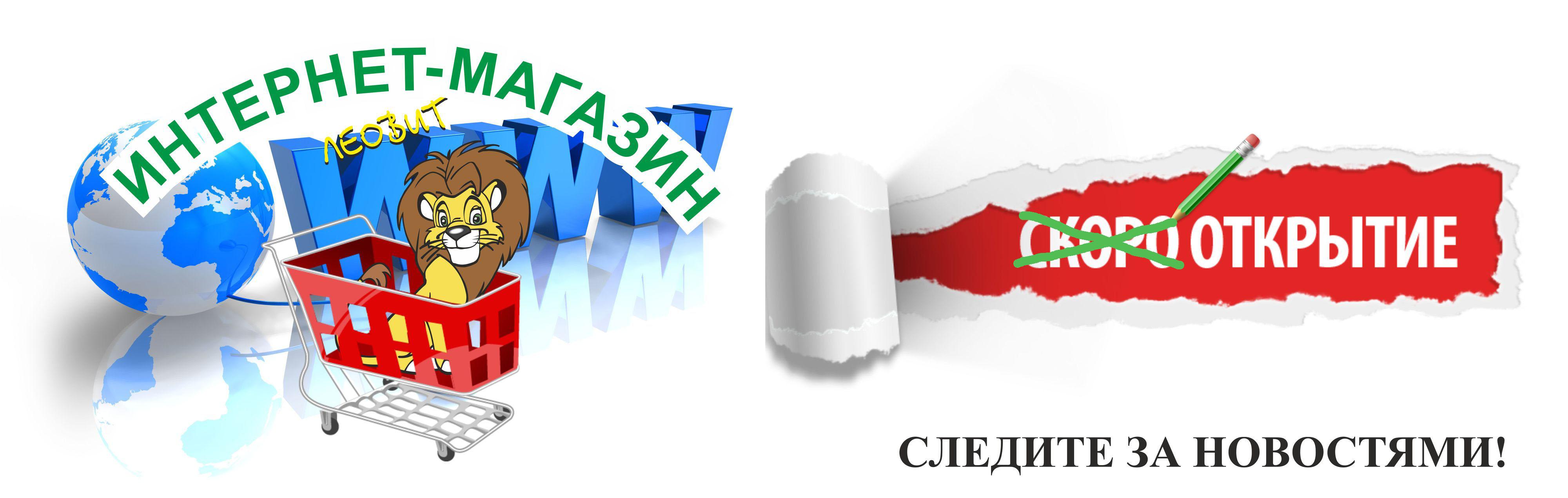 Интернет Магазин Леовит
